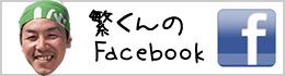 繁くんのFacebook