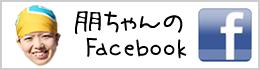 朋ちゃんのFacebook