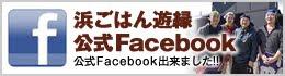 浜ごはん遊縁公式Facebook